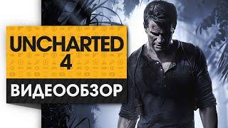 Uncharted 4 - Видео Обзор Лучшего PS4 эксклюзива
