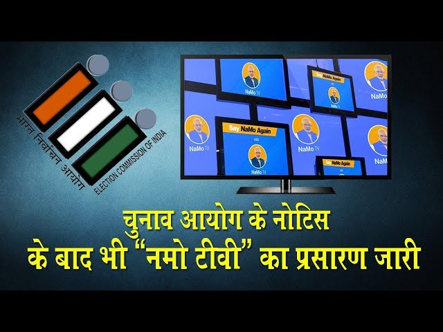 Namo TV Live  |  Election Commission of India |  Sada Today | BJP