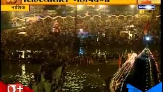 Nashik : Next Kumbh Mela To Be Held In Madhy Pradesh 14th September 2015