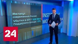 Смотреть видео Брал на русофобию, а тратил на себя: расходы фонда Ходорковского-младшего - Россия 24 онлайн