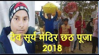 Chhath puja Deo Surya mandir Aurangabad Bihar by information collection