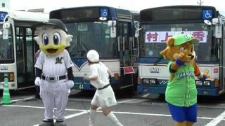 京成バスイベントのマーくんとカビー。