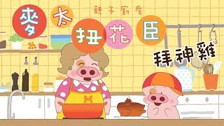 麥太扭花臣 新春特輯 拜神雞 | 麥兜動畫 Mcdull Animation