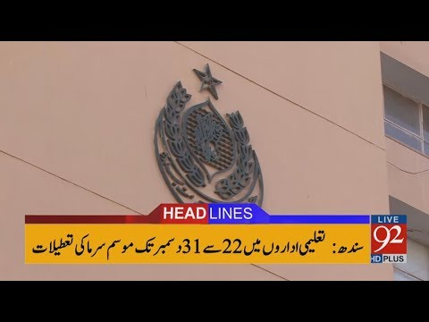 92 News Headlines 10:00 AM - 10 December 2017