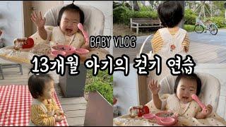 육아Vlog #29 / 13개월아기 / 걷기연습 / 아…