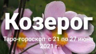 Козерог Таро-гороскоп с 21 по 27 июня 2021 г.