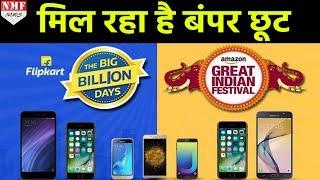 Flipkart-Amazon पर Sale, TV पर 20K तो Smartphone पर 6K तक की छूट