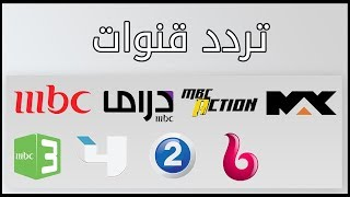تردد قنوات MBC كاملة على قمرين النايل السات و عرب سات 2019