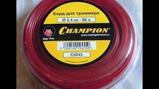 Корд триммерный Star Pro CHAMPION C5043