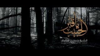 يا قبر الحبيب | الشيخ حسين الأكرف