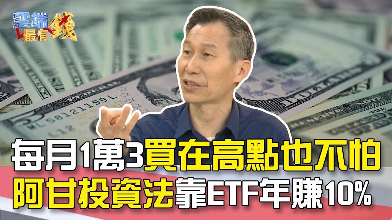 每月1萬3 買在高點也不怕阿甘投資法 靠ETF年賺10%|雲端最有錢EP114精華 - YouTube