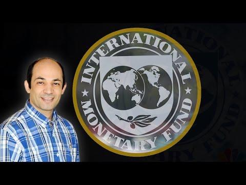 صندوق النقد الدولى عدو و لاحبيب؟