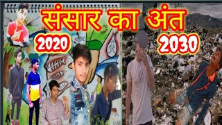 End of The World | संसार का अंत | Our Future | Short Film |PopOut Nimu | Nimu