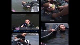 صبايا الخير   ريهام سعيد تشارك شرطه الإنقاذ النهري في العمليات الخطيره في مياه نهر النيل