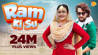 "✔Ram Ki Su ""राम की सूं"" ll New Superhit Haryanvi Song 2018 ll Rakesh Sheoran Gorav"