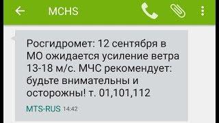 🚩 Надоели SMS от банков МЧС