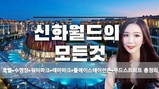제주 신화월드 신화관 스카이풀 모실수영장 워터파크 테마…