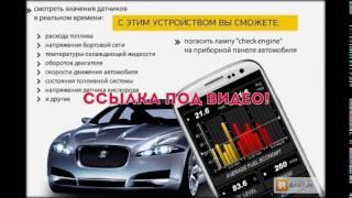 Диагностика системы безопасности автомобиля(https://goo.gl/hyAbBL Теперь ты сам можешь проводить диагностику автомобиля с помощью авто сканера Scan Tool Pro! Совмести..., 2016-12-13T15:02:08.000Z)