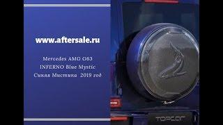 Mercedes AMG G63 INFERNO Blue Mystic Синяя Мистика  2019 год