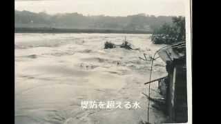 昭和39年加茂町大水害復興50年を迎えて