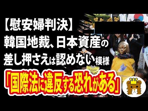 2021/04/21 韓国地裁、慰安婦判決では日本資産の差し押さえは認めない模様「国際法に違反する恐れがある」
