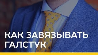Как завязывать галстук [Якорь | Мужской журнал]