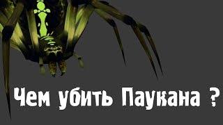 STALKER ОНЛАЙН / Тест оружия на Паукане