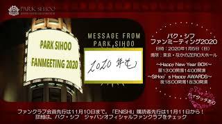 1月5日「パク・シフ ファンミーティング2020」シフさんからメッセージが届きました!