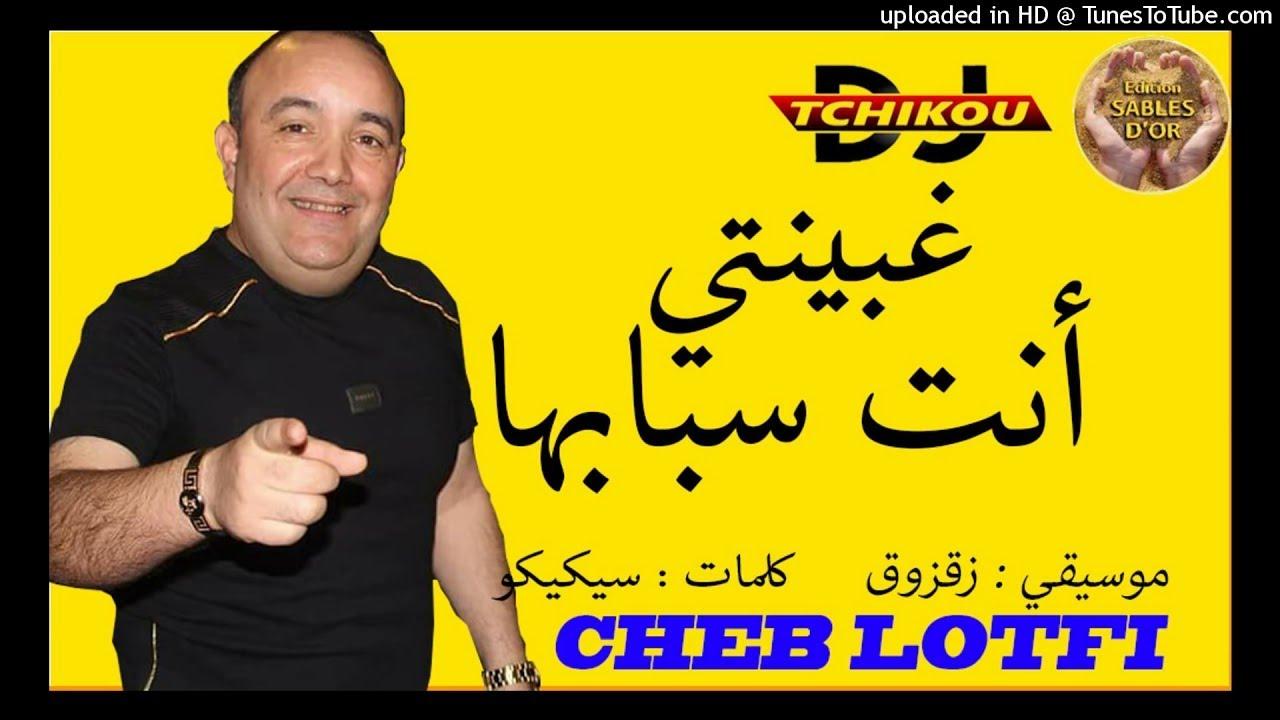 Cheb Lotfi ( ghbinti ntiya sbabha_ دمعتي نتيا سباب ) avec Za9zou9