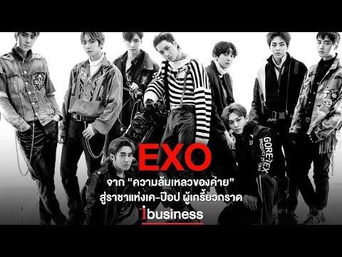 """EXO : จาก """"ความล้มเหลวของค่าย"""" สู่"""
