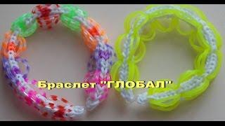 Браслет из резинок ГЛОБАЛ ~ плетение из резинок rainbow loom браслета ГЛОБАЛ