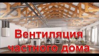Вентиляция в частном доме(, 2014-02-07T14:30:37.000Z)