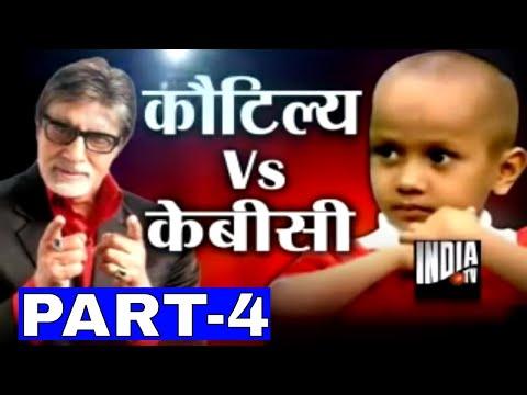 KBC with Human Computer Kautilya Pandit (Part 4) - India TV