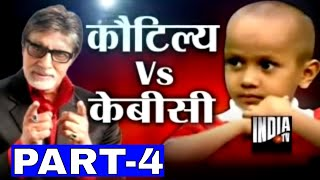 KBC with Human Computer Kautilya Pandit (Part 4) - India TV