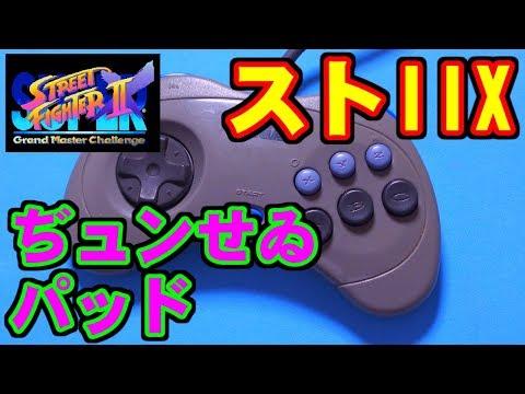[平成9年] 純正(ぢュンせゐ)パッドでやッたッた結果wwwww - SUPER STREET FIGHTER II Turbo [SS]