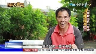 2018.12.15  台灣大搜索/韓國瑜大票倉\