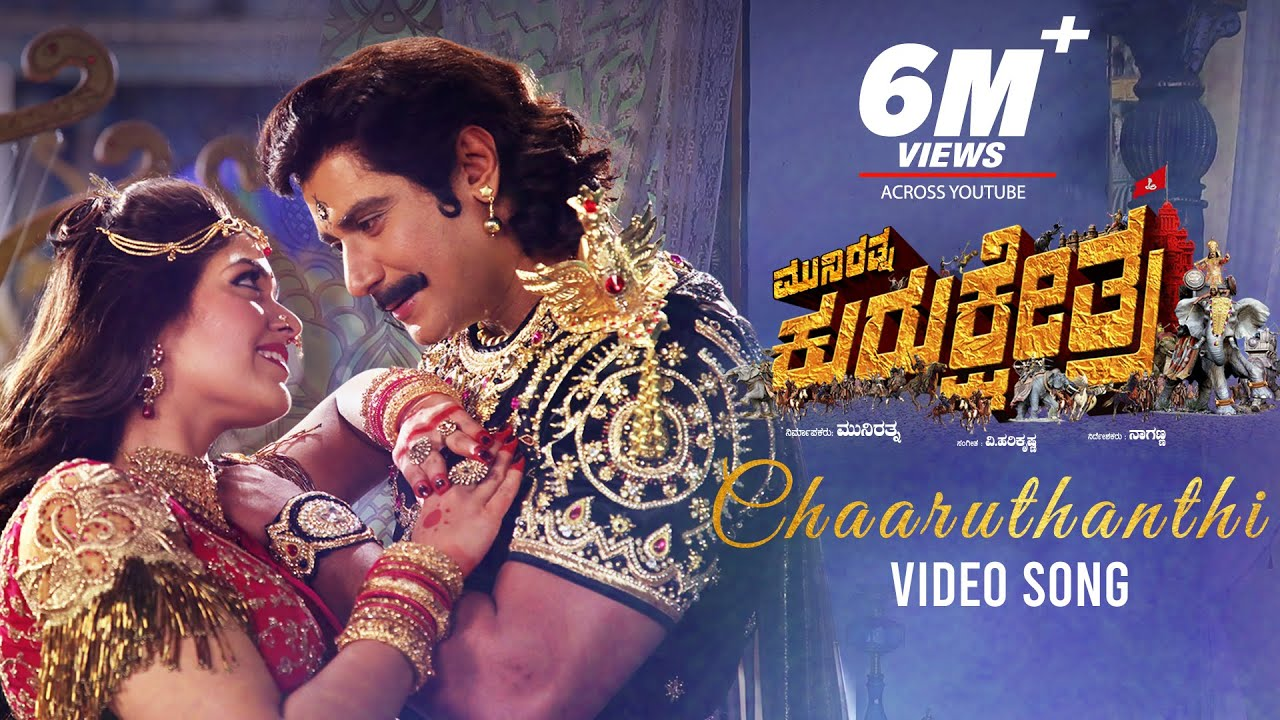 Download Chaaruthanthi Video Song | Munirathna Kurukshetra | Darshan, Meghana Raj | Munirathna |V Harikrishna