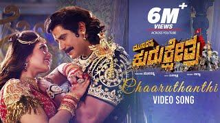 Watch chaaruthanthi video song from munirathna kurukshetra new kannada movie. starring : darshan, ambarish, v.ravichandran, arjun sarja, nikhil kumar, sneha,...