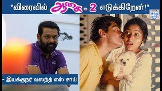25-years-of-aasai-rewind-with-ramji-hindu-tamil-thisai