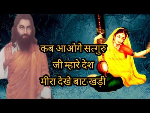 Mira baai Shabad- Kab aaoge satguru ji mhare desh-Guru Ravidass Ji Satsang