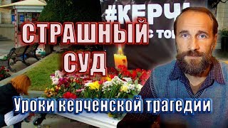 Страшный Суд: уроки керченской трагедии