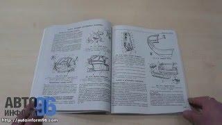 Руководство по ремонту Лада (ВАЗ) 2110
