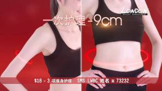 London Weight Management CNY TVC