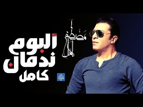 مصطفى كامل - البوم ندمان كامل 2017 | Mostafa Kamel - Full Album Nadman