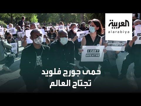 تظاهرات غاضبة في عواصم عالمية بسبب مقتل جورج فلويد  - نشر قبل 6 ساعة