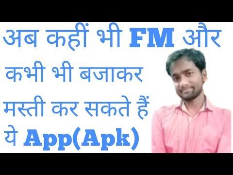 #Offline #FM Radio Kahi Bhi And #kabhi Bajao R Masti Kro