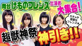 アニメ、舞台「けものフレンズ」出演者の3人にガチャ引いてもらったよ!...