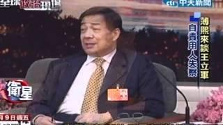 薄熙來談王立軍「痛心」 中天直擊現場 thumbnail