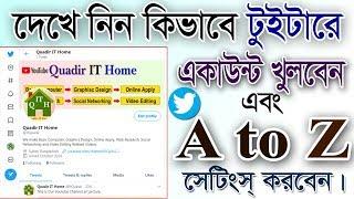كيفية إنشاء حساب تويتر الخاص بك و A إلى Z إعدادات । টুইটার একাউন্ট । Quadir المنزل