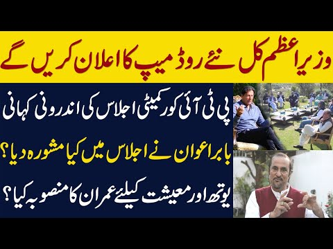 Babar Awan: Imran Gives New Road Map Tomorrow!